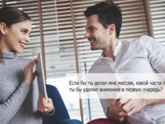 43 интимных вопроса, которые можно задать парню