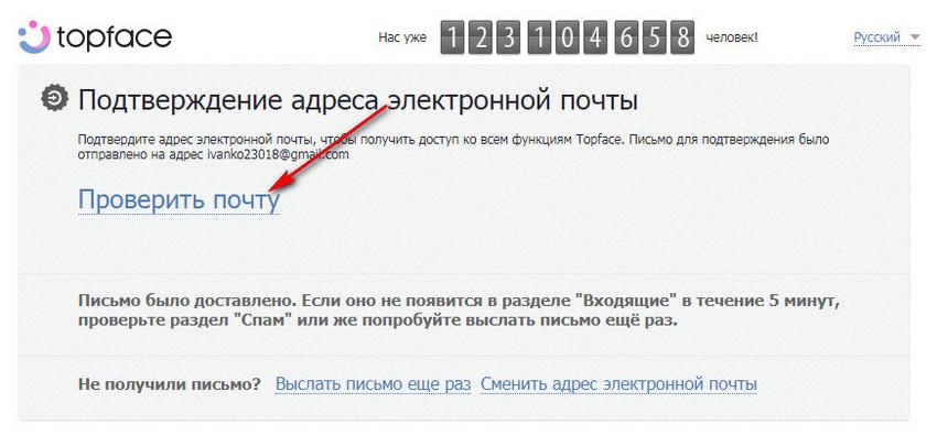 регистрации на сайте Топфейс