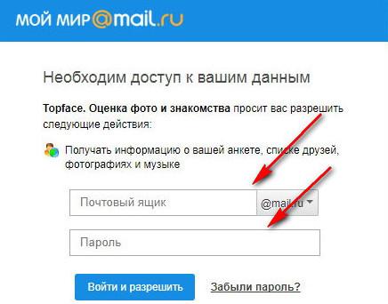 регистрации на Топфейс через мэйл ру