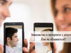 Как познакомиться в интернете с девушкой: начало знакомства и общение