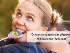 Как распознать пикапера: практические советы девушкам