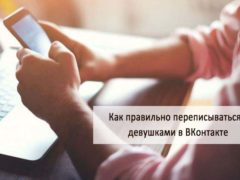 Что написать девушке при знакомстве ВКонтакте: примеры